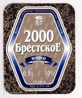 Брестское 2000