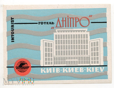 ZSRR - Kijów - Hotel