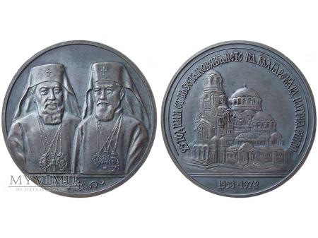 Duże zdjęcie 25-lecie Patriarchatu Bułgarii medal 1978