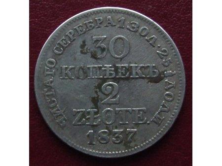 30 kopiejek / 2 złote z 1837r.
