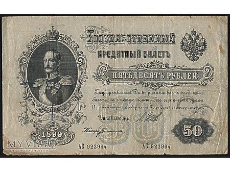 50 rubli