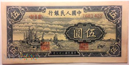5元 1948