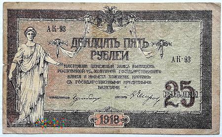 ROSJA PD 25 rubli 1918