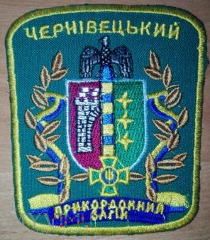 Straż Graniczna - Czerniowce