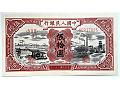 Zobacz kolekcję CHINY LUDOWE banknoty