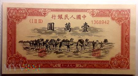 10000元 1951