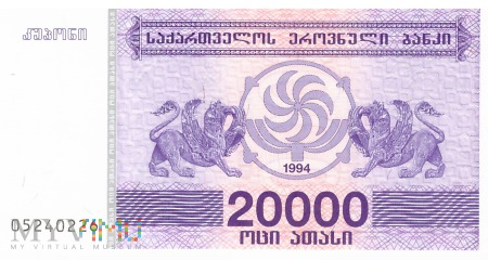Gruzja - 20 000 kuponów (1994)