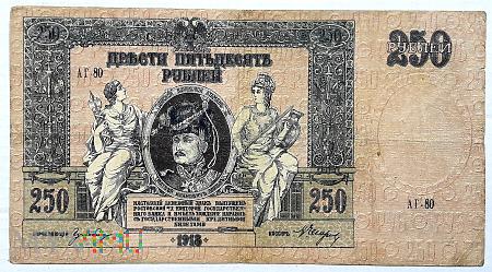 ROSJA PD 250 rubli 1918