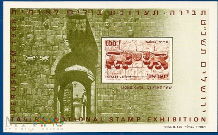 Bilet wstępu na wystawę znaczków-Jerozolima 1968