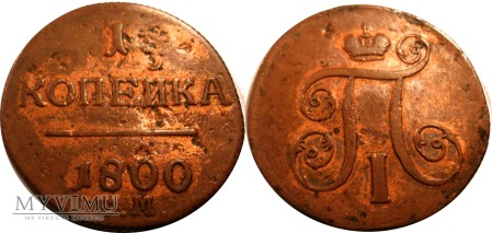 Kopiejka 1800