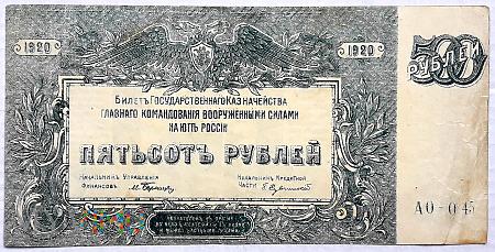 ROSJA PD 500 rubli 1920