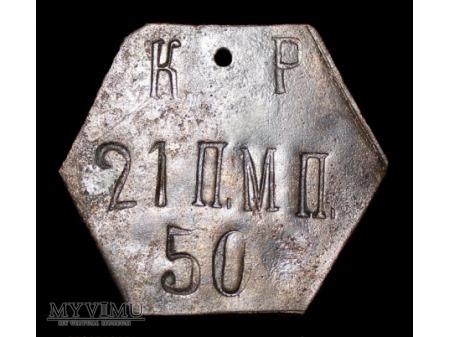 21 Muromski Pułk Piechoty Drużyna Zwiadu nr 50