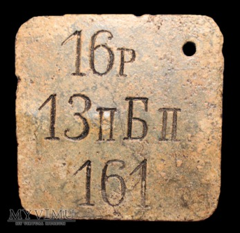 Duże zdjęcie 13 Biełozierski Pułk Piechoty 16 rota nr 161
