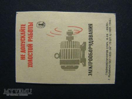 Экономьте электроэнергию 1966 1