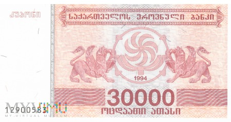Gruzja - 30 000 kuponów (1994)