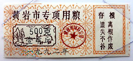 HUBEI HUANGSHI 500/1992