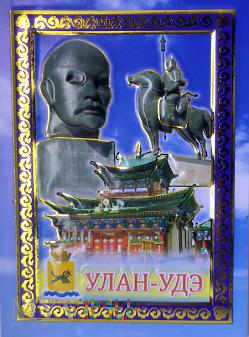 Duże zdjęcie 3 magnesy z pomnikiem Gesera w Ułan Ude