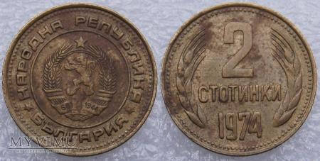 Bułgaria, 2 STOTINKI 1974