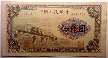 5000元 1953