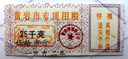 HUBEI HUANGSHI 25 000/1992