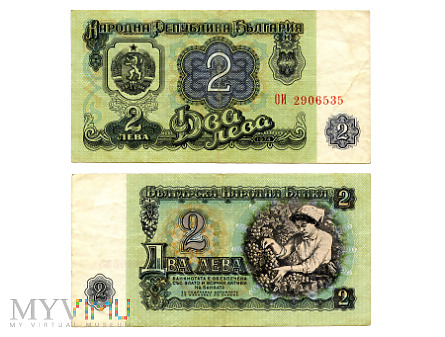 2 левa 1974 (OИ 2906535)