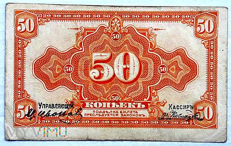 ROSJA 50 kopiejek 1920