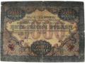 Zobacz kolekcję Banknoty Rosyjskie i Ukraińskie do 1945 roku.