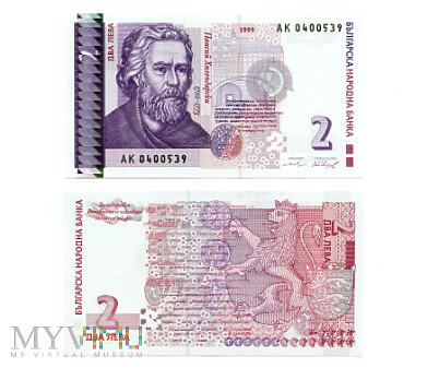 2 лева 1999 (AK 0400539)