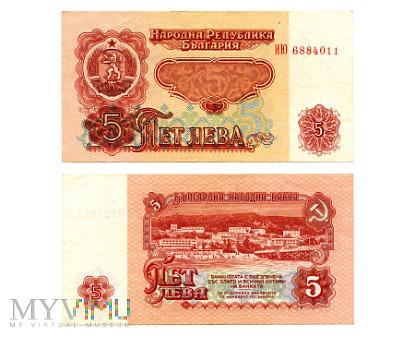 5 левa 1974 (ИЮ 6884011)
