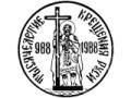 Zobacz kolekcję 1000-lecie Chrztu Rusi 988-1988