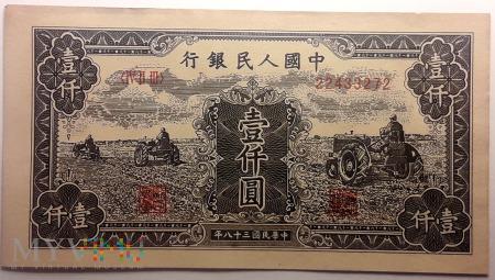 1000元 1949