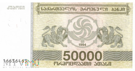 Gruzja - 50 000 kuponów (1994)