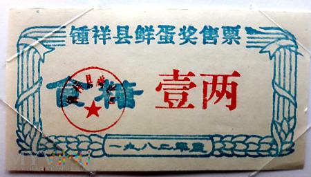HUBEI ZHONGXIANG 01/1982