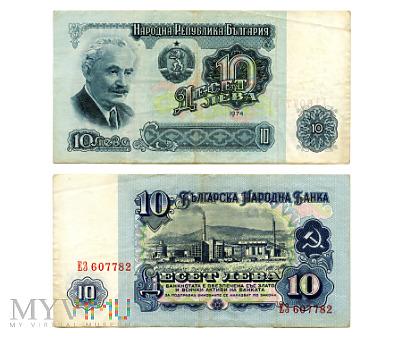 10 левa 1974 (EЗ 607782)