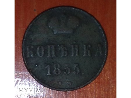 1 Kopiejka z 1855 r.