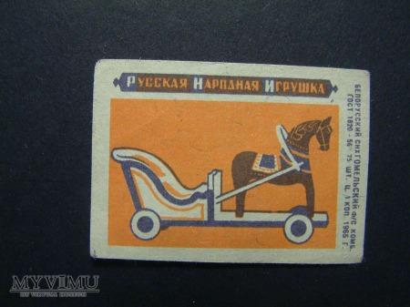 Русская народная игрушка 1965 2