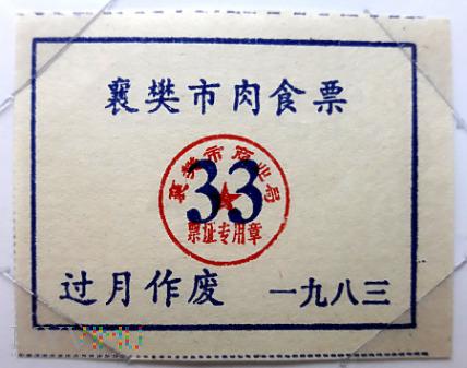 HUBEI XIANGFAN 1983