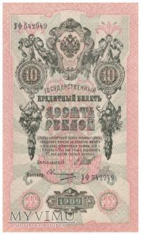 Duże zdjęcie Rosja - 10 rubli (1917)