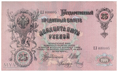 Rosja - 25 rubli (1917)