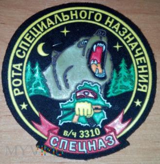 2 Sam. Bryg. Milicji Wojsk Wewnętrznych Specnazu