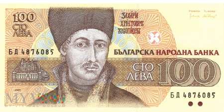 Bułgaria - 100 lewów (1993)