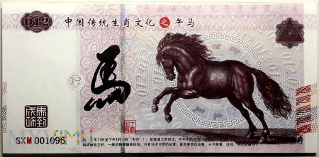 nominał 12, chiński zodiak,koń