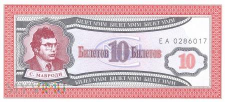 Rosja (MMM) - 10 biletów (1994)