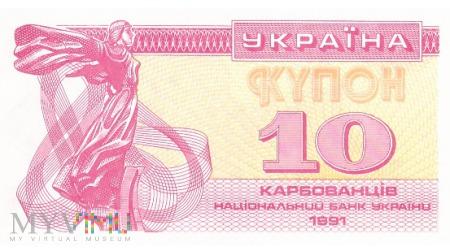 Ukraina - 10 karbowańców (1991)