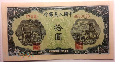 10元 1948