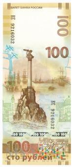 Rosja - 100 rubli (2015)