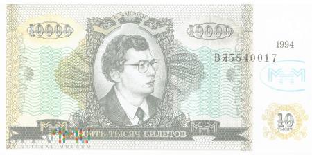 Duże zdjęcie Rosja (MMM) - 10 000 biletów (1994)