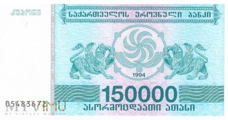 Gruzja - 150 000 kuponów (1994)