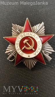 CCCP Order Wojny Ojczyznianej II Klasy Nr:894295