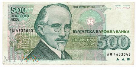 Bułgaria - 500 lewów (1993)